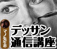 マノ先生のデッサン通信講座