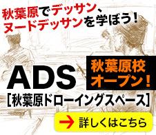 秋葉原校オープン! 和元年10月13日(日)AKIBAヌードデッサン会を開催します!