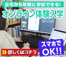 オンライン体験入学