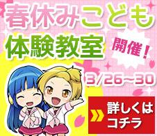 春休み こども体験教室 アニメ・マンガ・イラスト・フィギュア・工作を学ぼう!