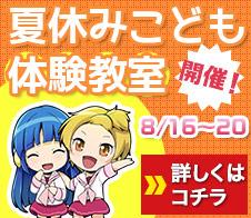 夏休み こども体験教室 アニメ・マンガ・イラスト・フィギュアを学ぼう!