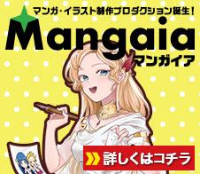 マンガ・イラスト制作プロダクション「Mangaia(マンガイア)」