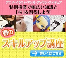 春休みにアニメ・マンガ・イラスト・フィギュアを一日で学ぶスキルアップ講座