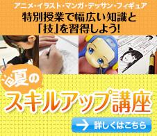夏休みにアニメ・マンガ・イラスト・フィギュア・デッサンを一日で学ぶスキルアップ講座