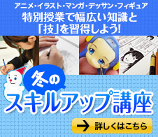 冬休みにアニメ・マンガ・イラスト・フィギュアを一日で学ぶスキルアップ講座
