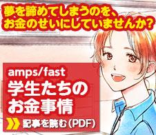 amps/fast 学生たちのお金事情