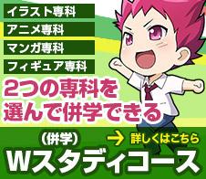 アニメ・マンガ・イラスト・フィギュアから2つの専科を選んで併学するコース