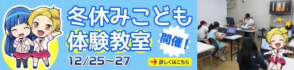 冬休み こども体験教室 アニメ・マンガ・イラスト・フィギュアを学ぼう!