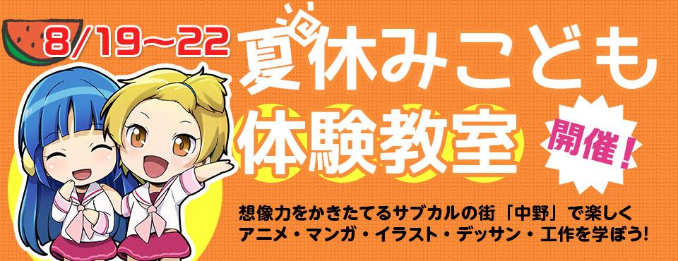 夏休み こどもマンガ体験教室 アニメ イラスト マンガ デッサン 工作