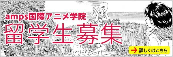 amps国際アニメ学院 留学生募集中