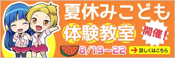夏休み こども体験教室 アニメ・マンガ・イラスト・フィギュア・工作を学ぼう!