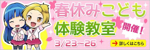 春休み こども体験教室 アニメ・マンガ・イラスト・フィギュアを学ぼう!