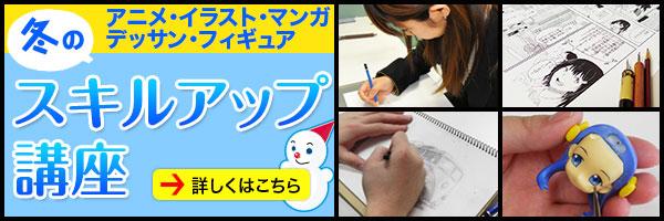 冬休みにアニメ・マンガ・イラスト・フィギュア・デッサンを一日で学ぶスキルアップ講座